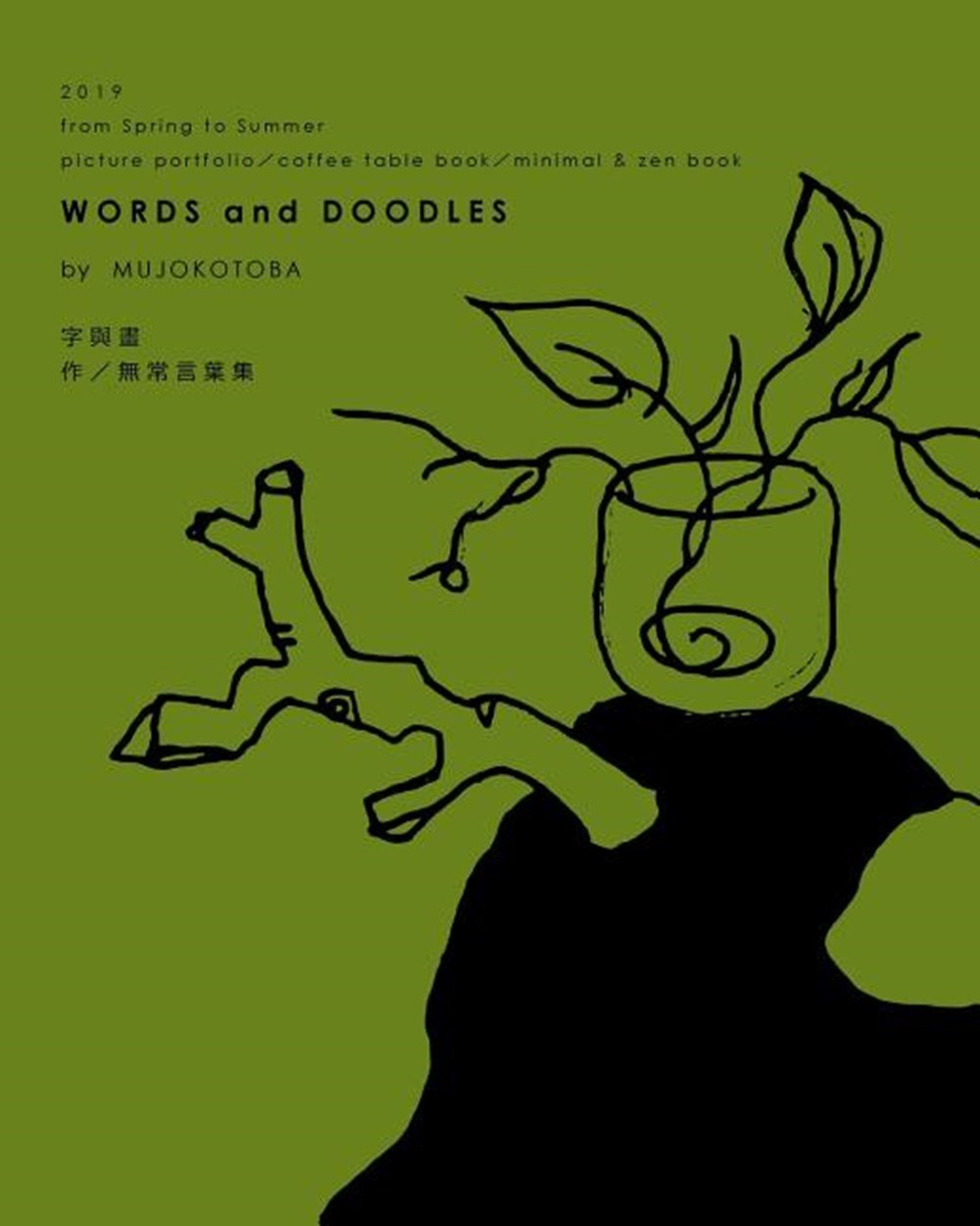 Words and Doodles (Moss Softcover)