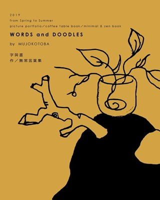 Words and Doodles (Autumn Softcover)