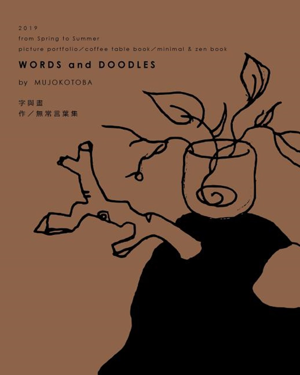 Words and Doodles (Tea Softcover)