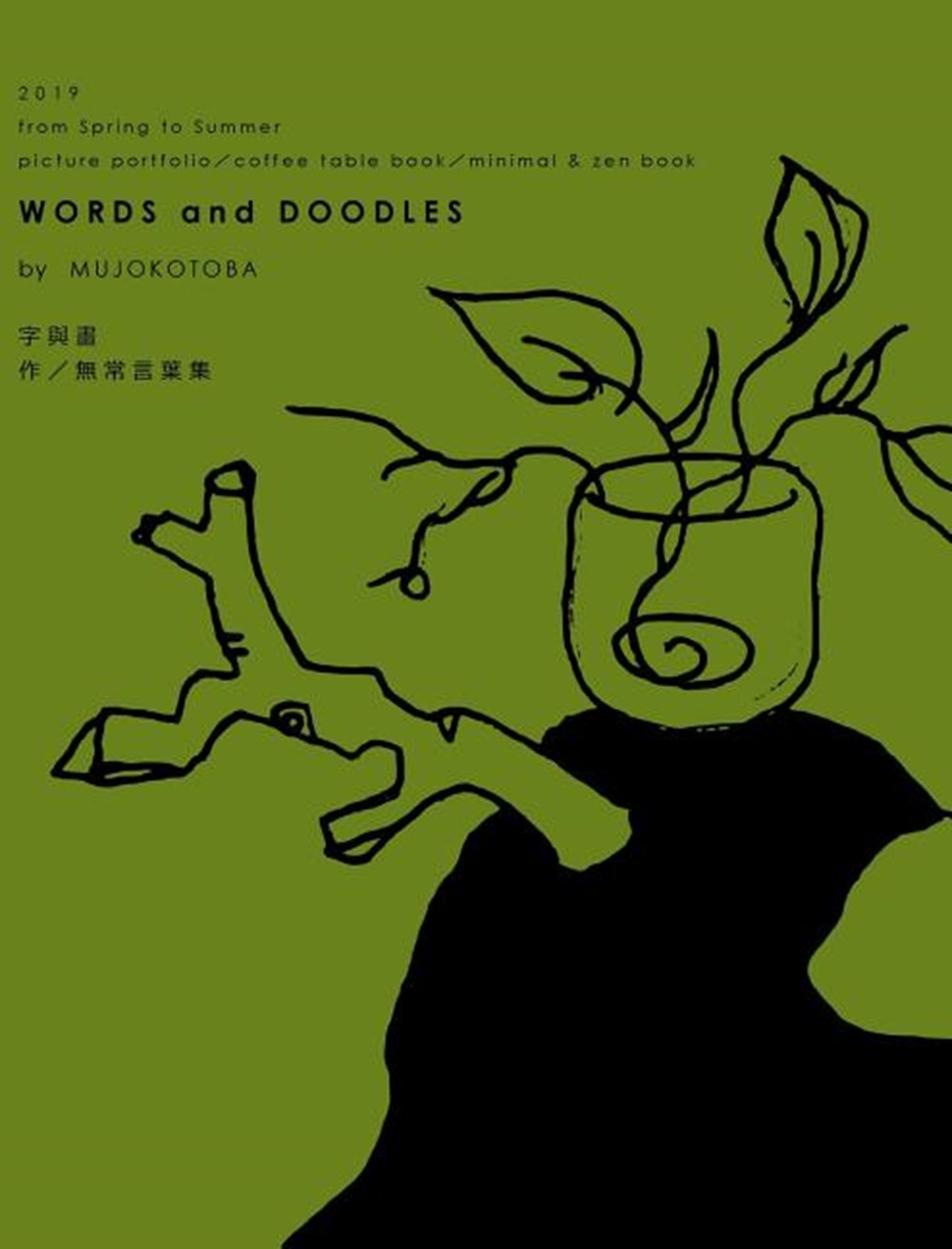 Words and Doodles (Moss Hardcover)
