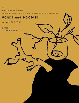 Words and Doodles (Autumn Hardcover)
