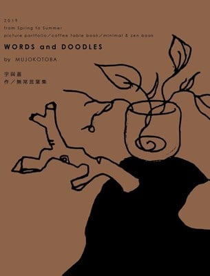 Words and Doodles (Tea Hardcover)